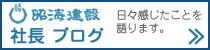 スカイホーム+成長日記